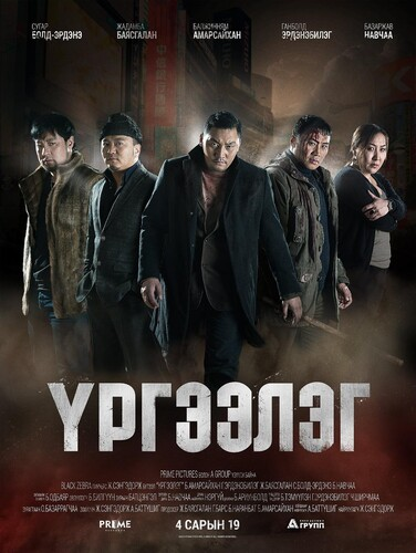 Trapped Abroad (2014) 720p WEB-DL x264 ESubs [Dual Audio][Hindi+Mongolian]
